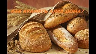 Как правильно хранить хлеб дома. Полезные советы