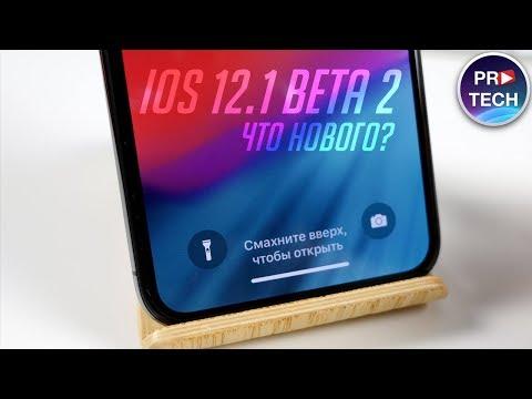 Полный обзор iOS 12.1 beta 2! Новые звуки, эмодзи, исправления и...