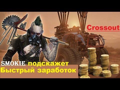 Как получить монеты в crossout