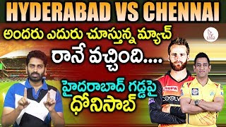 Sunrisers Hyderabad vs Chennai Super kings 33rd Match Prediction | Eagle Media Works