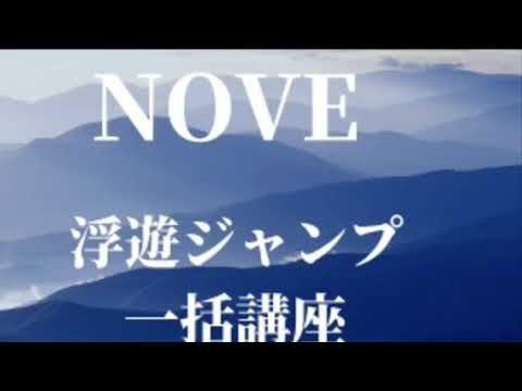 NOVE ジャイブ講座 サービス動画!