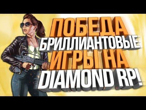Diamond RP - ВЫИГРАЛ БРИЛЛИАНТОВЫЕ ИГРЫ 2017! & КРЁСТНЫЙ ОТЕЦ #19 (Quartz)