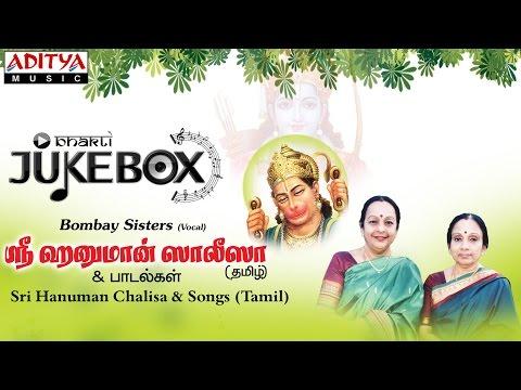 Sri Hanuma Chalisa & Songs || Bombay Sisters || Tamil Devotional Songs Jukebox