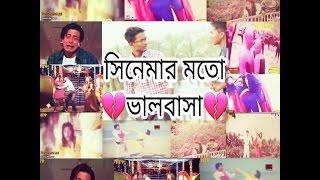 সিনেমার মতো ভালবাসা | Cinemar Moto Valobasha | Deshi Funny Video-2017 | The Harami Ltd