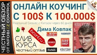 ОНЛАЙН КОУЧИНГ С 100$ К 100.000$ / ЧЕСТНЫЙ ОБЗОР / СЛИВ КУРСА