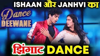 Dance Deewane Show पर Janhvi और Ishaan का Jhingat Dance | Dhadak Promotion