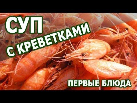 Рецепты блюд. Суп с креветками простой и оригинальный рецепт