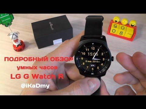 Подробный обзор умных часов LG G Watch R
