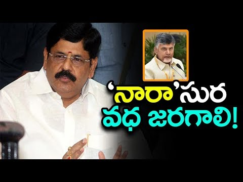 Anam Ramnarayana Reddy Defines Chandrababu As Narakasura | YSRCP About Chandrababu | Indiontvnews