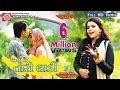 Download Video Banvu Chhe TARI LADI ||Kajal Maheriya ||Latest New Gujarati Dj Song 2017 ||Full HD Video MP3 3GP MP4 FLV WEBM MKV Full HD 720p 1080p bluray