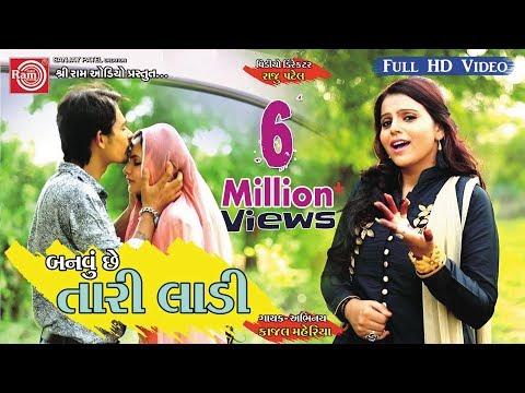 Banvu Chhe TARI LADI   Kajal Maheriya   Latest New Gujarati Dj Song 2017   Full HD Video
