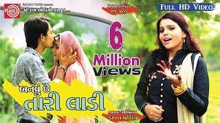 Banvu Chhe TARI LADI ||Kajal Maheriya ||Latest New Gujarati Dj Song 2017 ||Full HD