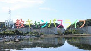 鳴教キャンパスライフ〜学生宿舎編〜