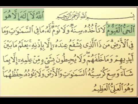 Ayat Al-kursi (ayatul Kursi) Learn Step By Step - Very Easy !!!!  Only 8 Steps !!! Easy video