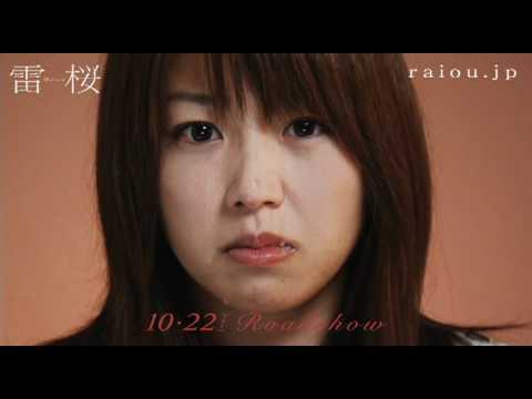 【泣きガール】感動と涙― 映画「雷桜」しずか 篇
