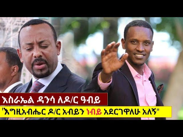 Israel Dansa on Dr Abiy Ahmed