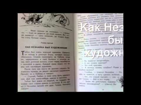 Буктрейлер Носов Незнайка