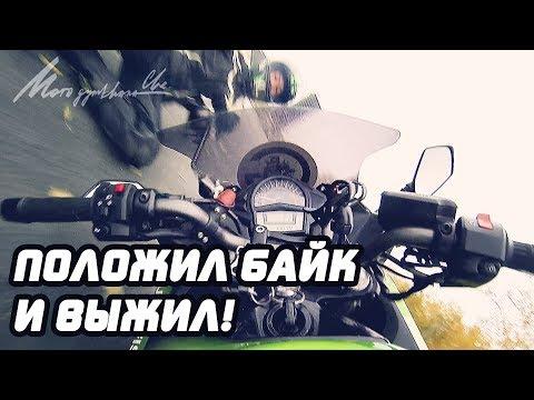 Как положить мотоцикл чтобы избежать ДТП ?
