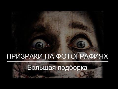Призраки, привидения на фотографиях. Видео. Большая подборка