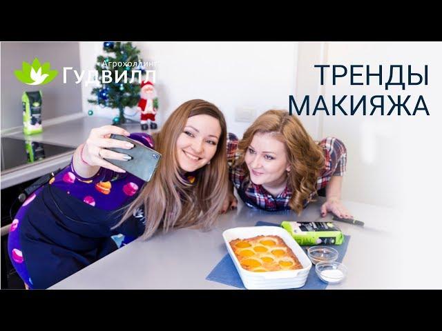 Тренды макияжа. Низкокалорийный десерт для новогоднего стола