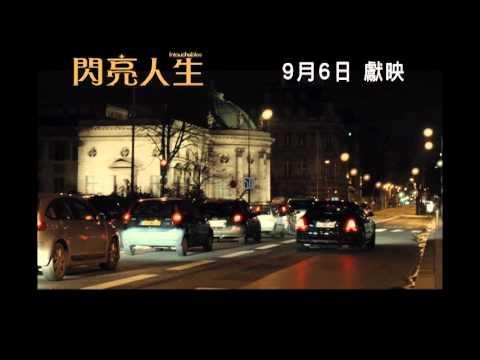《閃亮人生》(Intouchables) 預告片 2012年9月6日上映