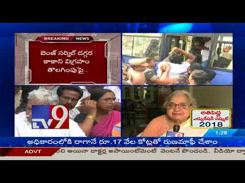 Tension in Vijayawada over Kakani Venkataratnam's statue relocation - TV9
