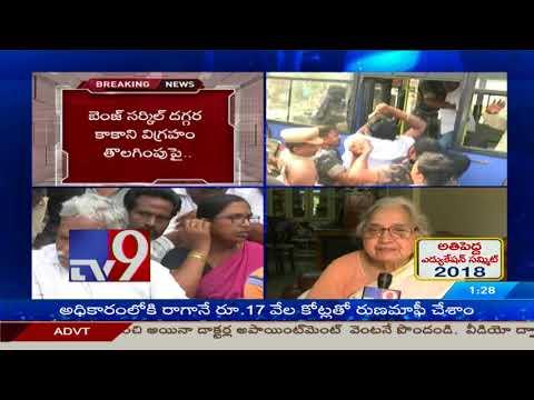 Tension in Vijayawada over Kakani Venkataratnam's statue relocation - TV9