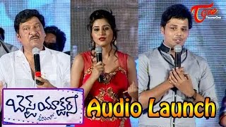 Best Actors Telugu Movie | Audio Launch | Nandu | Shamili | Madhurima