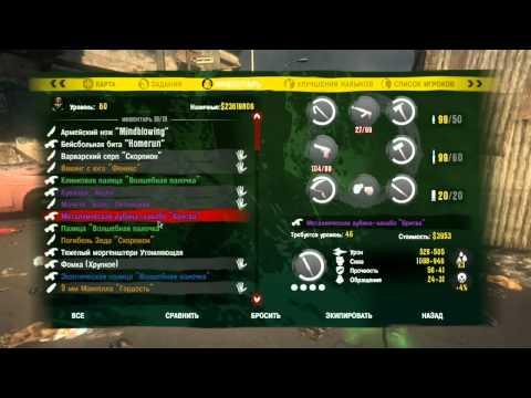 Dead Island: Совет (Пасхалка дающая секретный рецепт