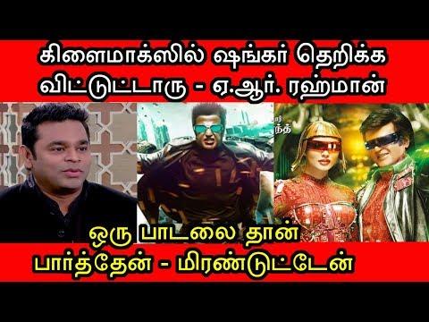 2.0 படத்தின் வேற லெவல் கிளைமாக்ஸை பார்த்து மிரண்ட ஏ.ஆர். ரஹ்மான்! A.R.Rahman saw mind blowing climax