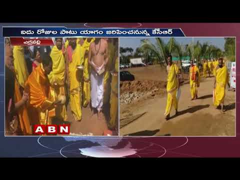 Telangana CM KCR Started 5 day 'Chandi Yagam' in Erravalli | ABN Telugu