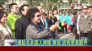 新書掀政壇波瀾 陳菊:攻擊市長無益選情