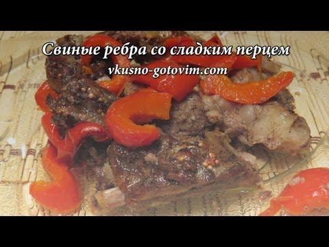 Свиные ребра со сладким перцем | Вкусно готовим