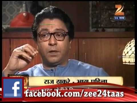 ZEE24TAAS : Raj Thakre Special interview For Diwali - Part-...