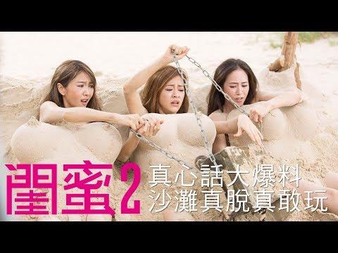 3.2【閨蜜2】真心話大爆料-沙灘真脫真敢玩