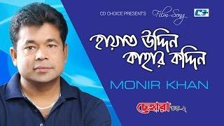 Hayat Uddin Kahar Kotdin   Monir Khan   Shakib Khan   Resi   Bangla Movie Song   FULL HD
