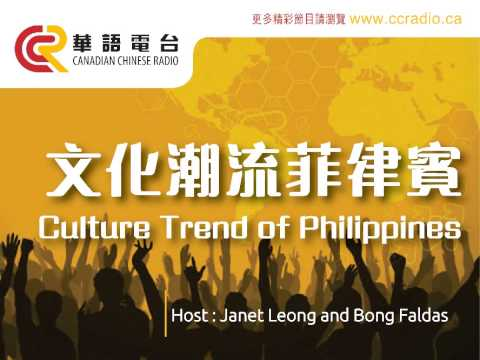 文化潮流菲律賓-Culture Trend of Philippines August 3rd