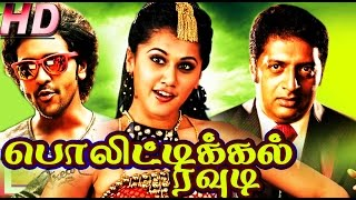 Tamil Movies Latest Full Movie New Release Political Rowdy HD |New Tamil Full Movie|Topsi,Prakashraj