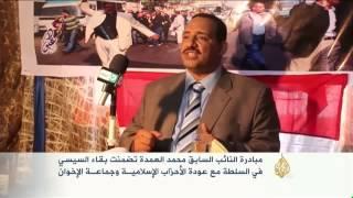 جدل بمصر بشأن مبادرة النائب السابق محمد العمدة