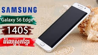 samsung galaxy s6 edge review - khmer shop - galaxy s6 edge price - samsung galaxy s6 edge specs