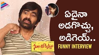 Ravi Teja Makes Fun with Anchor Kaumudi | Nela Ticket Interview | Kalyan Krishna | Telugu FilmNagar
