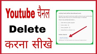 Youtube channel delete kaise kare mobile se | How to delete youtube channel in hindi 2018