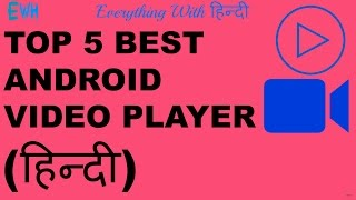 (Hindi) Top 5 Best Video Player for Android Mobile || Phone || Devices