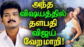 In this case, Vijay is different says famous celebrity