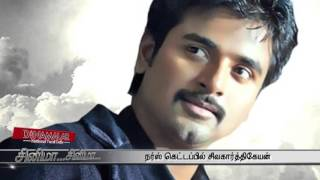 Sivakarthikeyan to come in Nurse Getup in Upcoming Movie