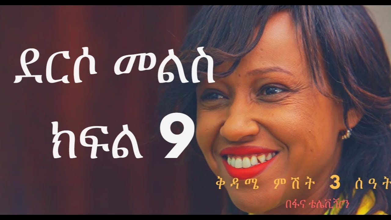 Derso Mels Amharic Drama - Part 9 Drama By Fana TV