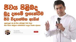 Tissa Jananayake - Special Episode |