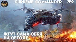 Supreme Commander 4v4 Куча фаилов на Сетоне
