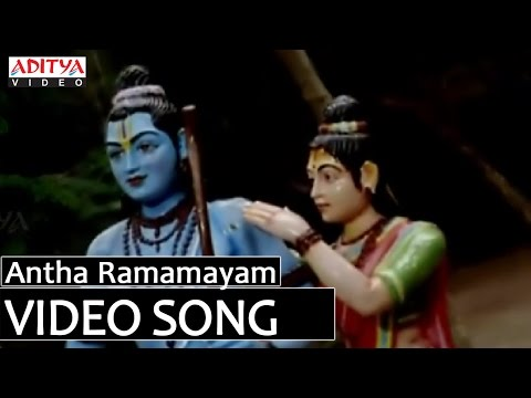 Sri Ramadasu Movie Video Songs - Antha Ramamayam Song video