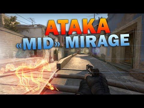 МИД за атаку MIRAGE в CS:GO